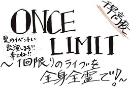 ONCE LIMIT029.jpg